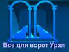 ВСЕ ДЛЯ ВОРОТ УРАЛ Екатеринбург