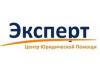 ЭКСПЕРТ, Центр Юридической Помощи Екатеринбург