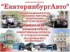 ЕКАТЕРИНБУРГАВТО, такси Екатеринбург