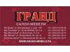 ГРАНД, Мебельный Салон Екатеринбург
