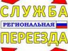 ГРУЗОТАКСИ, транспортно-мувинговая компания Екатеринбург