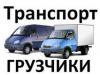 ПЕРЕЕЗД-66, транспортно-мувинговая компания Екатеринбург