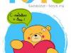 Tannins toys, интернет - магазин Екатеринбург