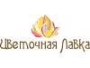 ЦВЕТОЧНАЯ ЛАВКА, интерент-магазин Екатеринбург