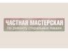 СТРИТСЕРВИС Екатеринбург