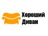 ХОРОШИЙ ДИВАН, фабрика Екатеринбург