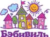 БЭБИВИЛЬ, интернет-магазин Екатеринбург