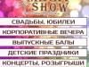 МЕГАШОУ, творческое объединение Екатеринбург