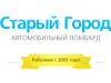 СТАРЫЙ ГОРОД, автоломбард Екатеринбург