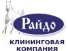 РАЙДО, клининговая компания Екатеринбург