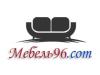 Мебель96.com, интернет-магазин Екатеринбург