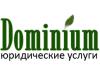 ДОМИНИУМ, юридическая компания Екатеринбург