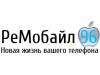 Ремобайл96, Сервисный Центр Екатеринбург