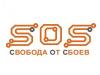 S.O.S - СВОБОДА ОТ СБОЕВ, компьютерный сервис Екатеринбург