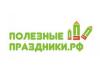 ПОЛЕЗНЫЕ ПРАЗДНИКИ Екатеринбург