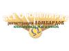 Омега Екатеринбург