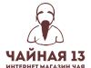 Чайная 13, интернет-магазин Екатеринбург