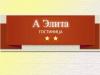 А ЭЛИТА, гостиница Екатеринбург