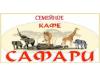 САФАРИ, семейное кафе Екатеринбург