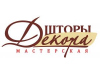 ШТОРЫ ДЕКОРА, мастерская Екатеринбург