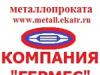 Гермес Екатеринбург