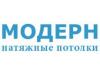МОДЕРН, компания Екатеринбург