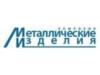 МЕТАЛЛИЧЕСКИЕ ИЗДЕЛИЯ Екатеринбург