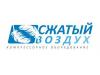СЖАТЫЙ ВОЗДУХ, ООО Екатеринбург