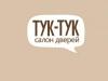 ТУК-ТУК, Салон дверей Екатеринбург