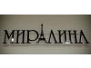 МИРАЛИНА, магазин Екатеринбург