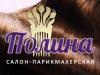 ПОЛИНА, Салон-Парикмахерская Екатеринбург