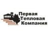Первая Тепловая Компания Екатеринбург