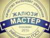 ЖАЛЮЗИ МАСТЕР Екатеринбург