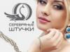 СЕРЕБРЯНЫЕ ШТУЧКИ, интернет-магазин Екатеринбург