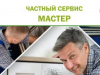 Сервис мастер Екатеринбург