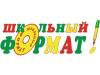 ШКОЛЬНЫЙ ФОРМАТ Екатеринбург