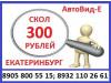 АвтоВид-Е Екатеринбург