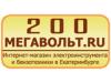 200 МЕГАВОЛЬТ, интернет-магазин Екатеринбург