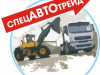 СпецАвтоТрейд Екатеринбург
