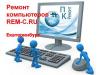 Рем-С Екатеринбург