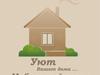 Уют Вашего дома Екатеринбург