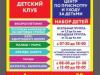 МАЛЫШ и КАРЛСОН, Детский центр развития Екатеринбург