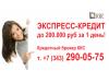 ККС, кредитный брокер Екатеринбург