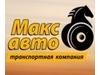 МАКС АВТО, транспортная компания Екатеринбург