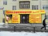 ЗОЛОТАЯ ЛАНЬ Екатеринбург